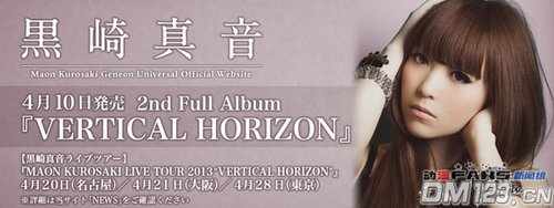 黑崎真音第二张个人专辑4月发售