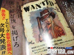 漫画《牙之旅商人》将迎重大发表