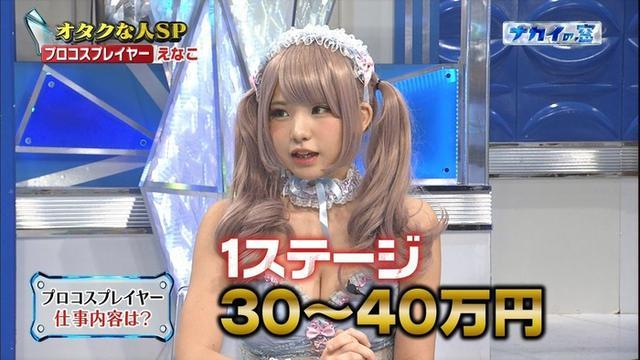 日本COSER居然这么赚钱