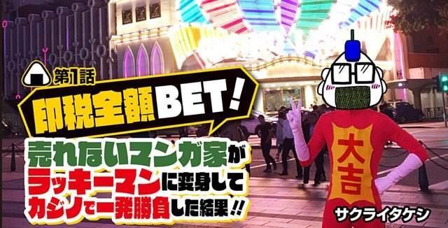 《JUMP》漫画家为画赌博漫画狂输35万