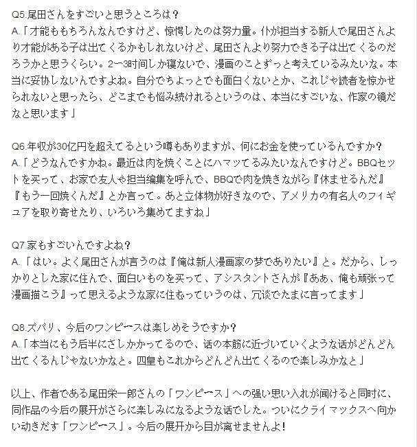 《海贼王》编辑透露漫画剧情完成7成