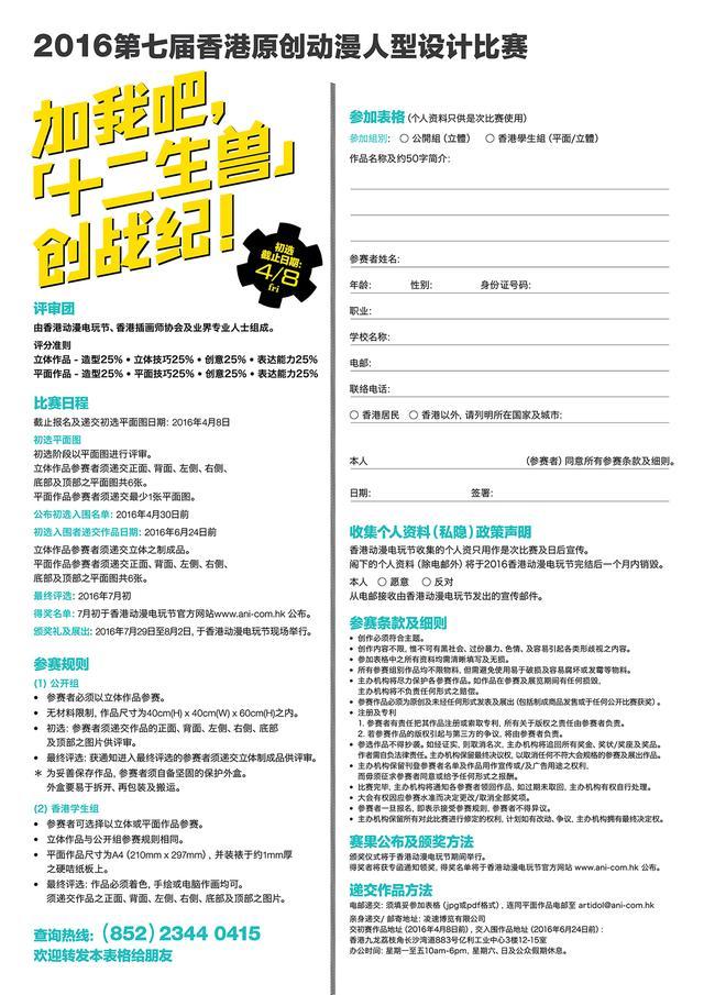 2016第七届香港原创动漫人型设计比赛 报名开启!