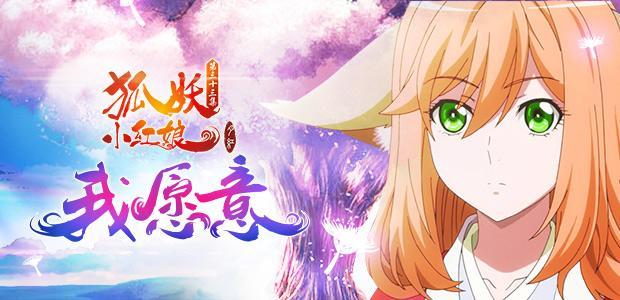 《狐妖小红娘》动画更新
