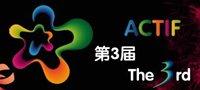2011中国(沈阳)第三届动漫电玩博览会