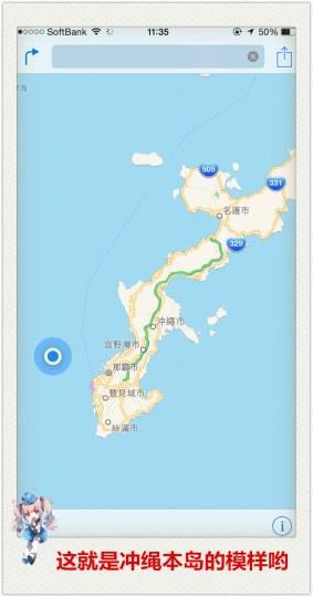 X档案:日本海岛探秘――冲绳篇