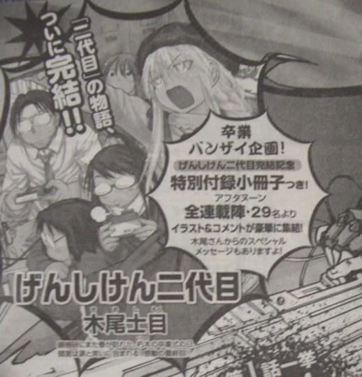 《现视研二代目》漫画将迎来结局
