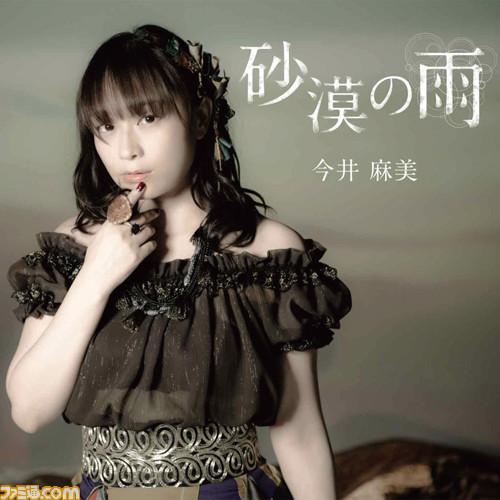 都17张了!今井麻美新单曲详情公布