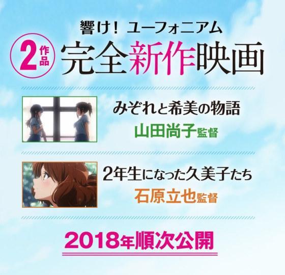 《吹响!上低音号》宣布推出两部新作剧场版 2018年上映