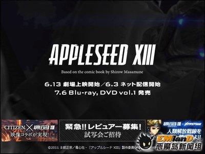 《苹果核战记XIII》6月3号nico直播