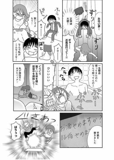 爸爸只要喝醉就会O×△ 女儿将亲身经历画成漫画