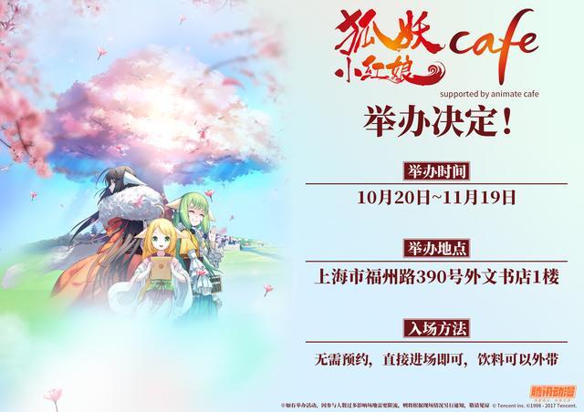 国内第一个与日本Animate咖啡厅合作的动漫IP诞生啦