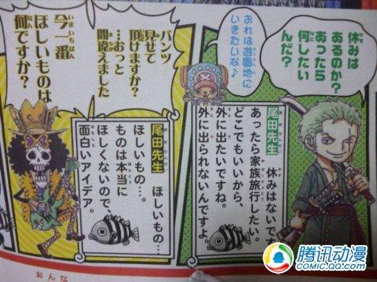 《海贼王》作者尾田荣一郎最新采访
