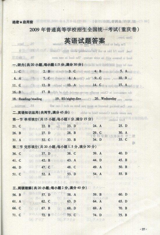 重庆2009高考英语真题及答案