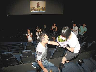 """电影放到一半 大屏幕打出""""求婚宣言""""(图)"""