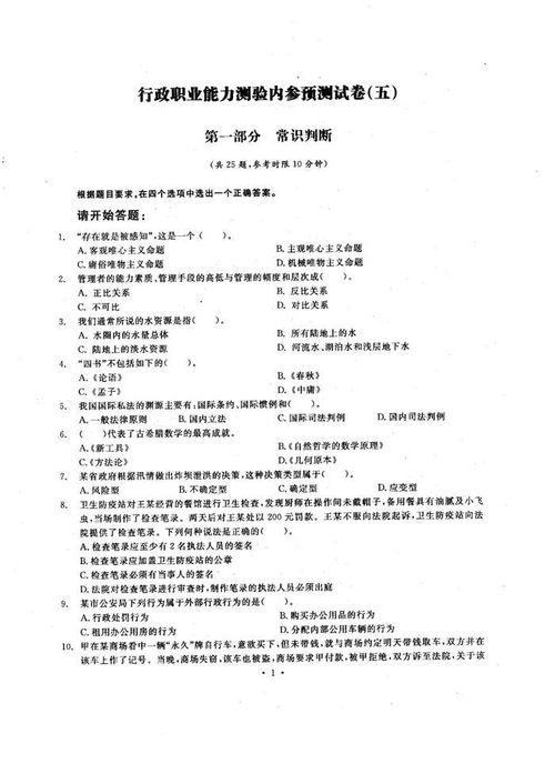 09年公务员考试行政职业能力测验预测卷(五)