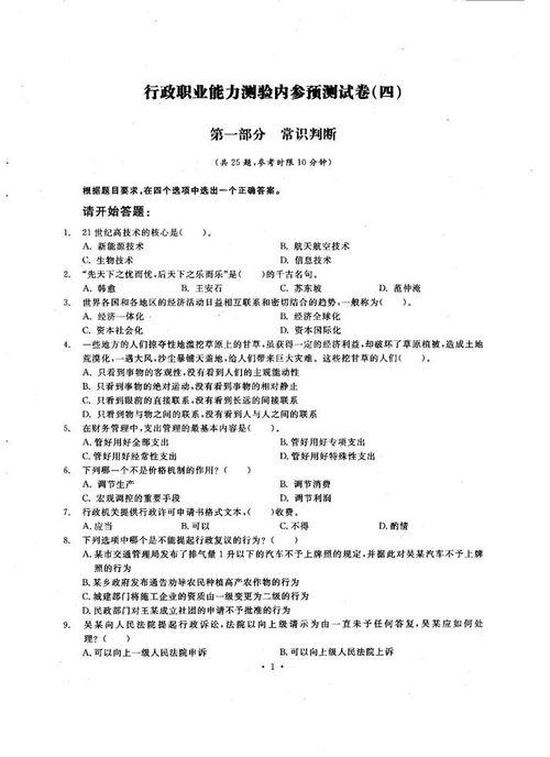 09年公务员考试行政职业能力测验预测卷(四)