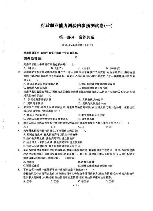 09年公务员考试行政职业能力测验预测卷(一)