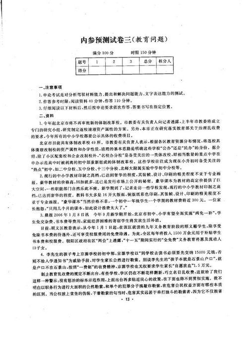 2010年公务员考试申论预测试题(三)及答案
