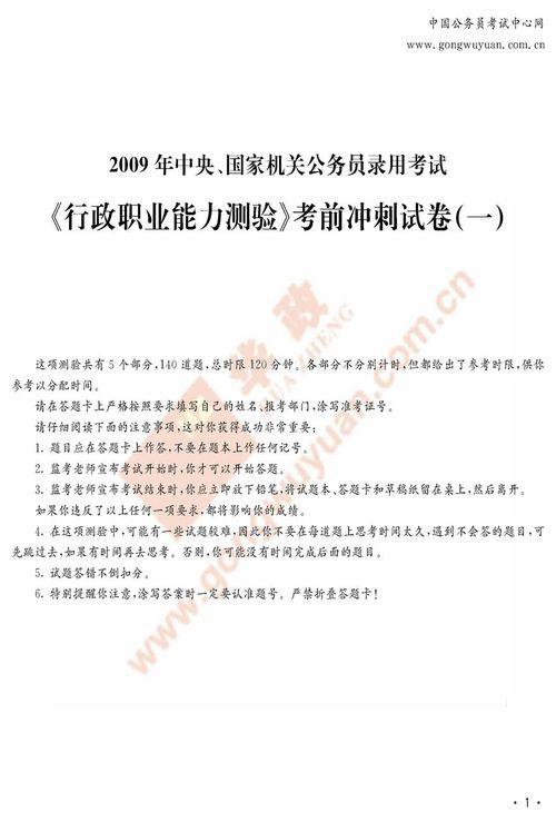 2009年国家公务员考试行测冲刺试卷(一)
