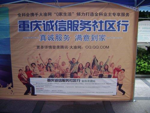 重庆年代安检月活动来到金科花园