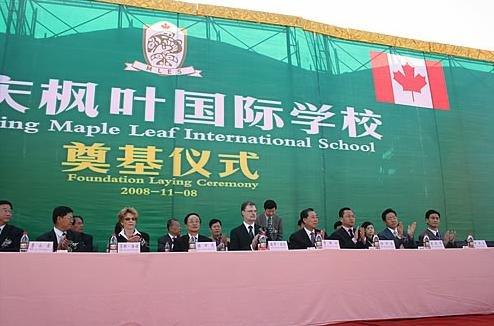 重庆枫叶国际学校奠基仪式图片