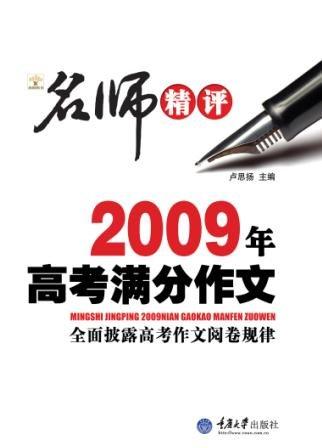 ...书出版有限责任公司策划重庆大学出版社出版的《名师精评--...