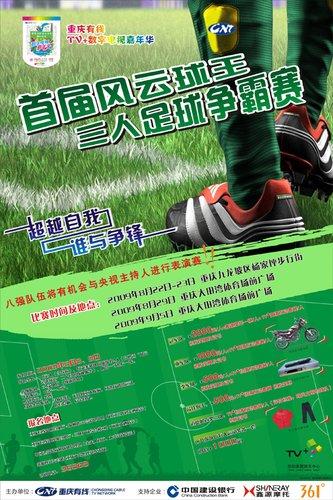 重庆风云球王三人足球赛即将开球