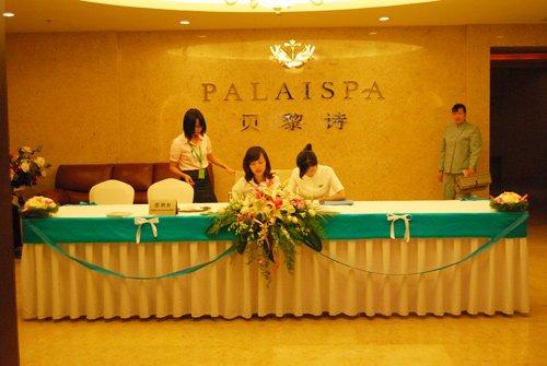 贝黎诗重庆首家顶级美容SPA会所开业
