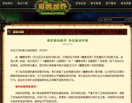 网易严打魔兽外挂 已永久冻结部分玩家账号_游