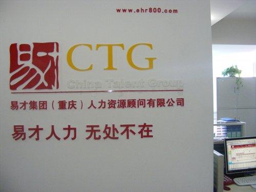 济南易才集团_易才集团李浩总裁参加第三届中国劳动论坛