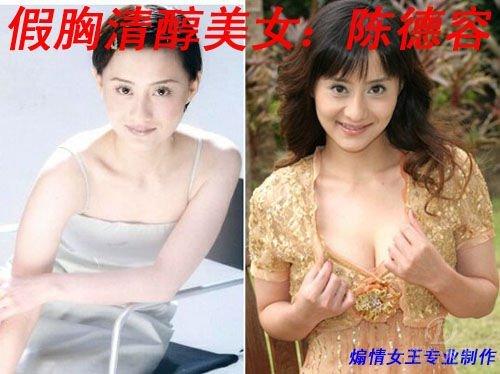 中国女明星胸最大排名