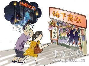 重庆小伙陪女友逛商场逛出神经病 想逃到无人岛生活