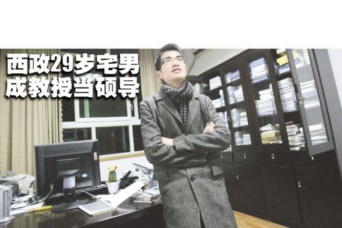 """会5门外语 29岁宅男可能成国内""""最年轻教授"""""""