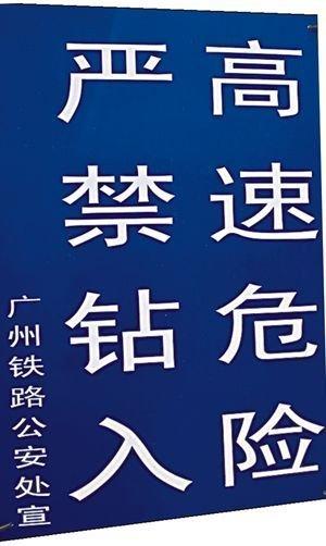 武广高铁本月开通 全线封闭上千警力护卫(图)