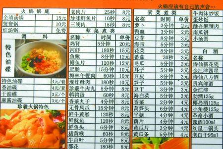 一家火锅店的菜单上写着 菜品的烫涮时间
