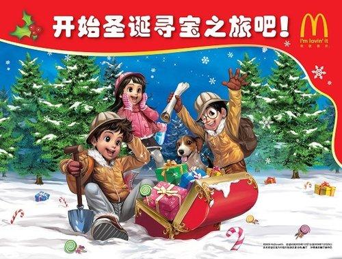 """齐聚麦当劳 欢乐过""""圣诞"""""""