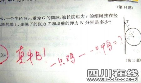 """重点中学老师作业评语""""牛B""""连篇 网友热议(图)"""