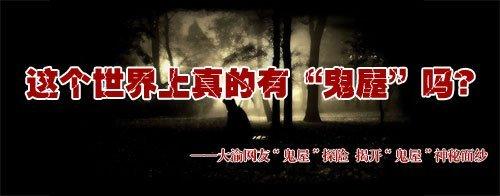 """合川""""鬼屋""""频传脚步声 大渝网友前往揭秘(图)"""