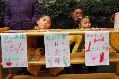 幼儿园爱心义卖暖人心