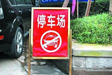 合川惊现最强悍交通标志:禁止警车停靠(图)