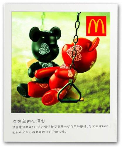 麦当劳POPOBE爱之熊 让TA表白你的熊熊爱火
