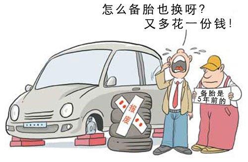 专家提醒车友 备胎使用保养注意事项