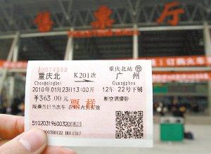 铁路发送400万旅客 重庆将现3大客流高峰(图)