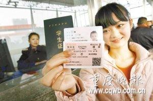 两分钟 美女学生买到重庆首张实名制车票(图)