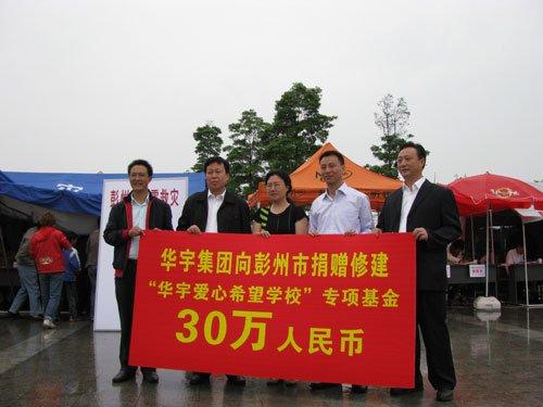 华宇集团捐赠30万元建希望小学