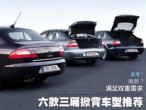 满足双重需求 六款三厢掀背车型推荐