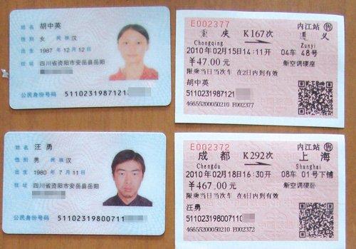 大年初一起实行实名制 赶火车记得带上身份证