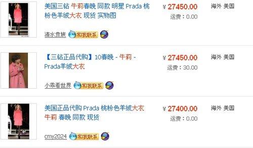 淘宝搜索相关达38家店-春晚山寨行头热卖 王菲受追捧