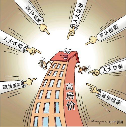 今年两会房价最热 专家称今年房价肯定调整