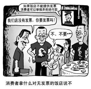 """礼品代发票成餐饮逃税""""家常菜"""""""